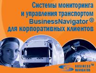 Диспетчерезация транспорта