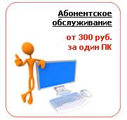 Абонентское обслуживание компьютеров в Иваново Аутсорсинг ИТ